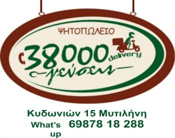 www.38000.gr