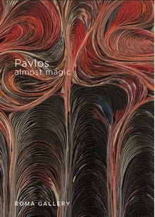 """PAVLOS – ALMOST MAGIC"" ΣΤΗΝ ROMA GALLERY"