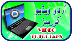 Video Tutorials in Urdu and Hindi