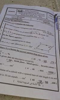 امتحان القاهرة- للصف السادسmaths12 يناير2015 10372592_15602609941