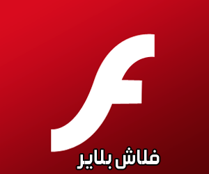 شعار برنامج ادوبى فلاش بلاير Adobe Flash Player 2014