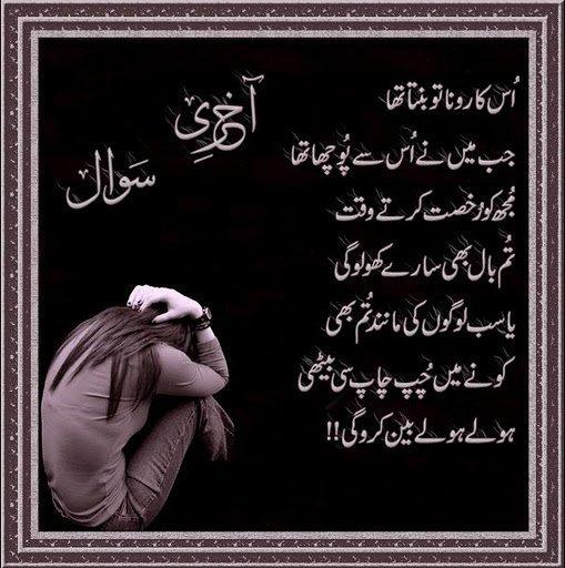 Aakhri Sawal - Nazam - Urdu Poetry, design poetry, poetry Pictures, poetry Images, poetry photos, Picture Poetry, Urdu Picture Poetry