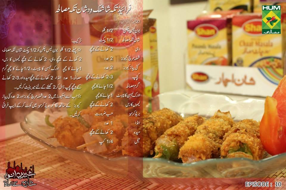 tandoori chicken recipe by shireen anwer