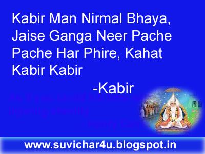Kabir Man Nirmal Bhaya, Jaise Ganga Neer Pache Pache Har Phire, Kahat Kabir Kabir