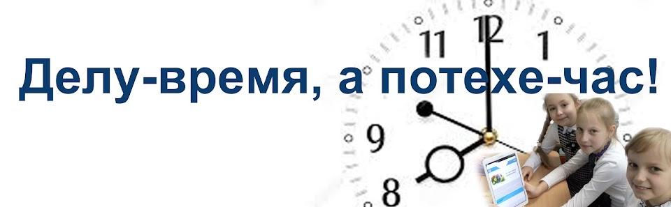 Делу-время, а потехе-час!