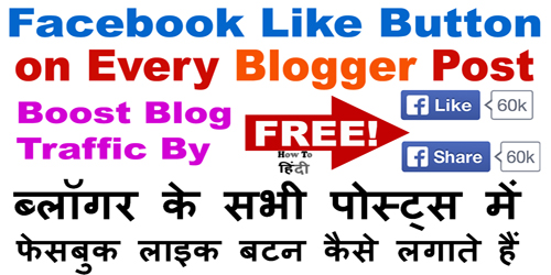Add Facebook Like Button To Every Post in Blogger
