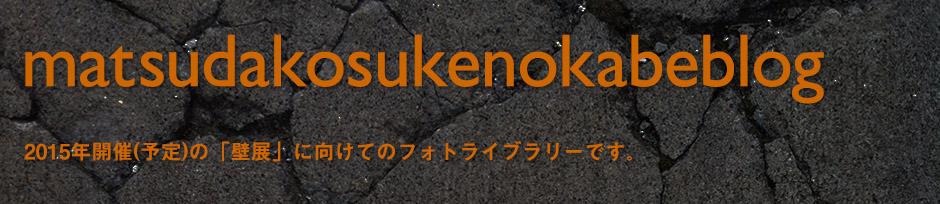matsudakosukenokabeblog