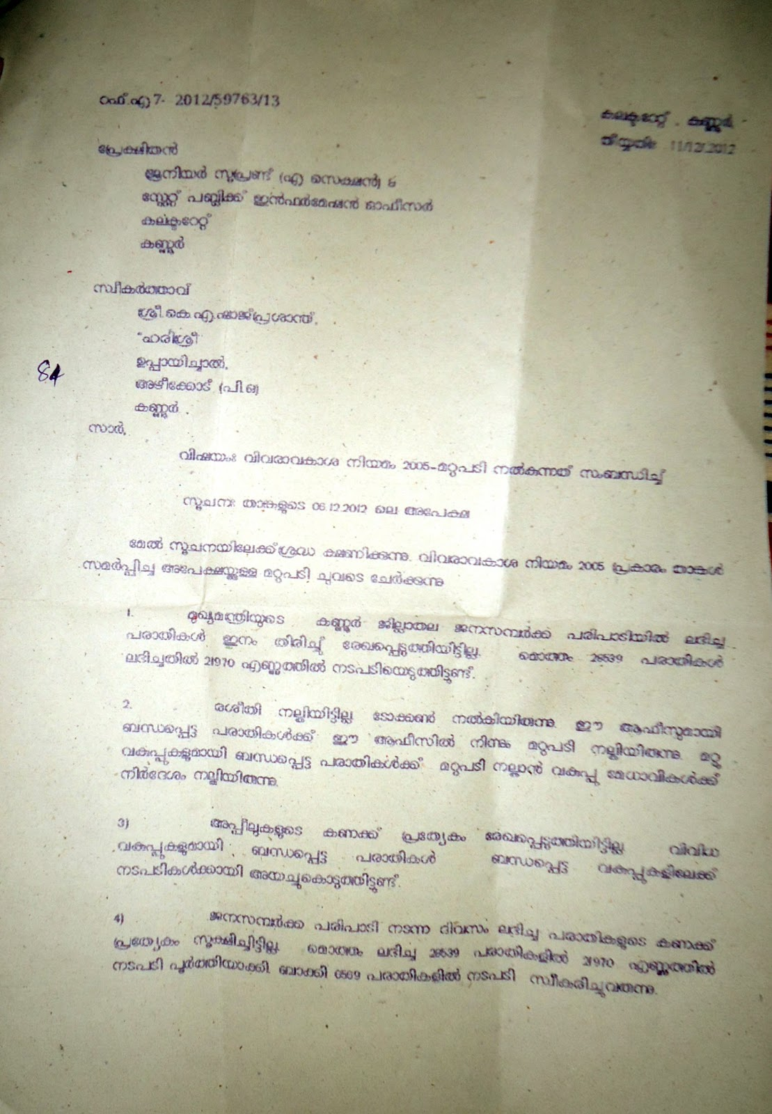 Award to kerala chief minister purpose of the un public service complaint may be addressed to a primary level officer ie village officer sho of police station etc or to a district level official such as district spiritdancerdesigns Image collections