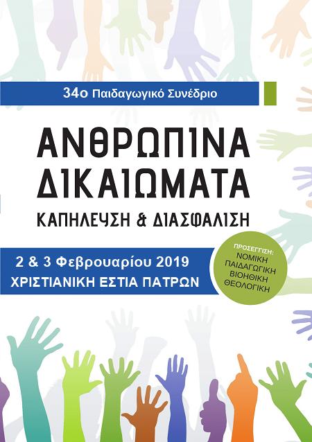 34ο Παιδαγωγικό Συνέδριο