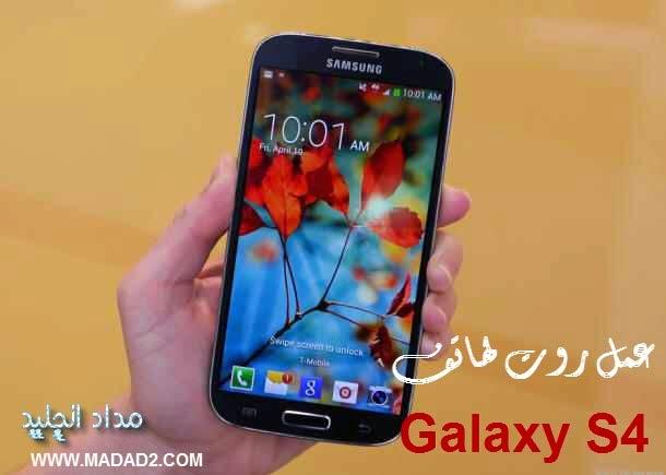 كيفية عمل روت لجهاز سامسونج جلاكسي اس4 اندرويد Root Galaxy S4