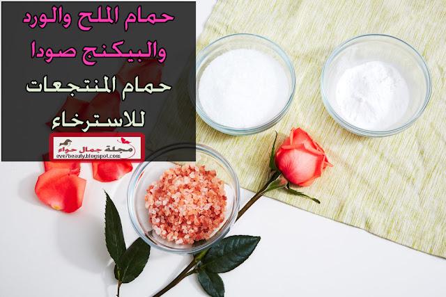 حمام الملح والبيكنج صودا والورد من حمامات المنتجعات للاسترخاء Rose Bath Salts