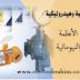 كتب الأنظمة الهيدروليكية والنيوماتية Books of Hydraulic and Pneumatic systems
