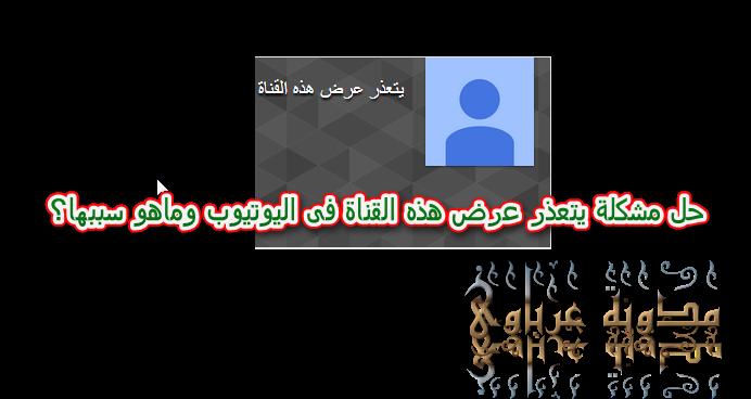 بالفيديو حل مشكلة يتعذر عرض هذه القناة فى اليوتيوب وماهو سببها؟