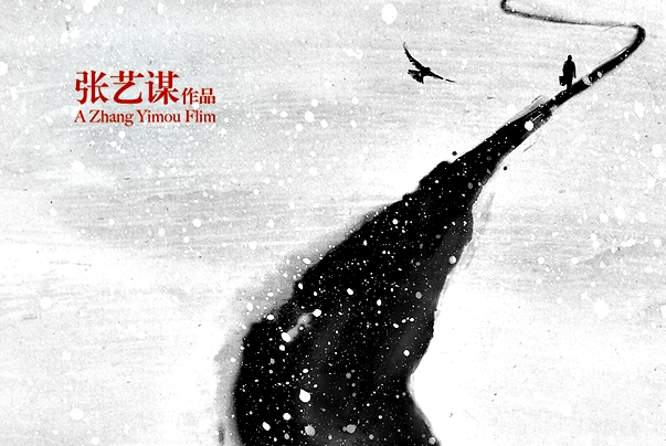Coming Home, de Zhang Yimou