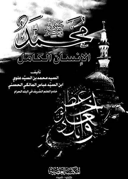 محمد صلى الله عليه وسلم الإنسان الكامل pdf