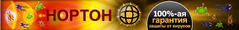 Norton Internet Security - комплексная антивирусная защита