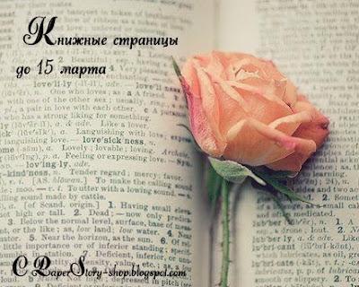Книжные страницы