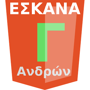 Η κλήρωση της Γ΄ ανδρών 2013-14