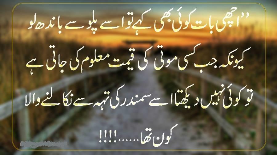 urdu shayari wallpaper,love shayari urdu,sad love,bewafa dost,sad urdu ...