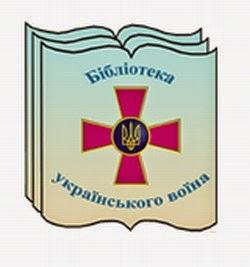 Бібліотека українського воїна