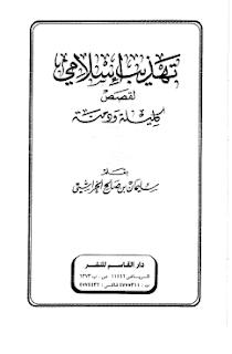 تهذيب اسلامي لقصص كليلة ودمنة