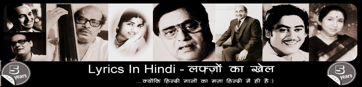 Lyrics In Hindi - लफ़्ज़ों का खेल