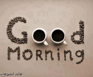 صور صباح الخير 2013