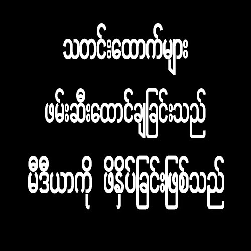 Media is not free in Burma