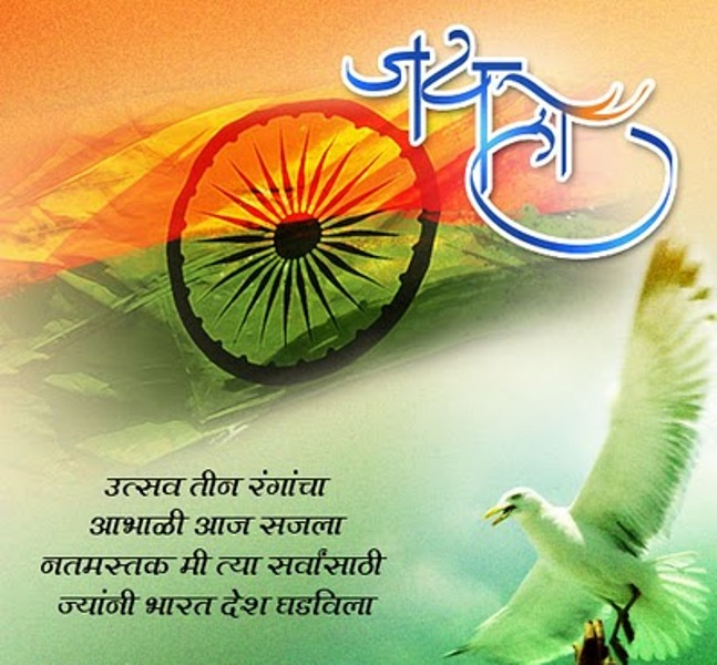 hindi essay 26 january republic day messages