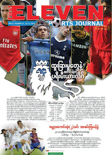 Eleven Sport Journal in Myanmar http://www.thithtoolwin.net/2012/08/first-eleven-sports-journal-no12-volume.html