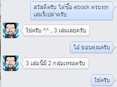 ตัวอย่างลูกค้า3 หนังสือ seo