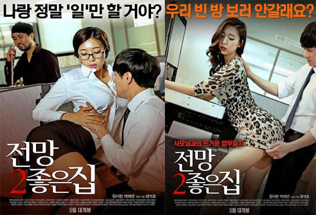 a house with a beautiful view 2 korean 18 korea film