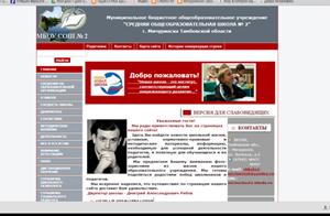 Сайт МБОУ СОШ № 2 г. Мичуринска