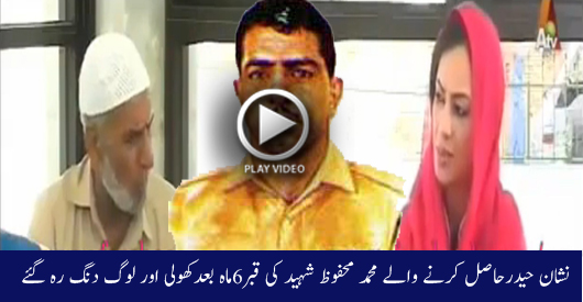 Watch What Happened When Mehfooz Shaheed Grave Was Opened