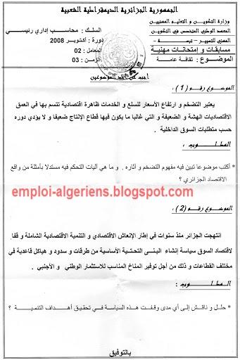 اسئلة مسابقة توظيف محاسب إداري رئيسي دورة أكتوبر 2008 بولاية تبسة