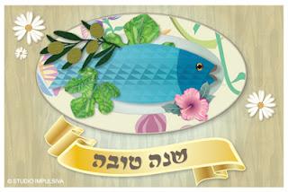 כרטיסי ברכה לראש השנה 2013