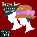 Retro boy, Modern girl / ほねとかわとがはなれるおと
