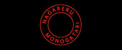 Nagareru monogatari