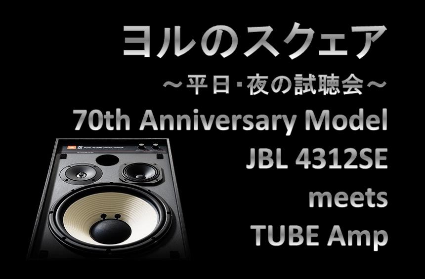 平日・ヨルのスクェア『ヨルのスクェア』第11弾は、JBLの70周年記念モデルの登場です。