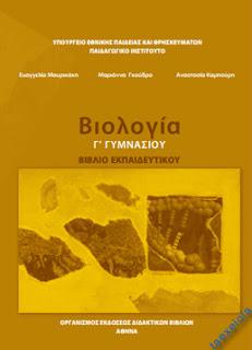 Βιολογία Γ Γυμνασίου βιβλίο εκπαιδευτικού