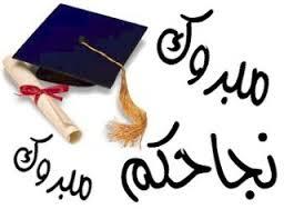 نتيجة الثانوية العامة 2013 اليوم السابع