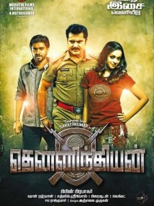Watch Thennindian (2015) DVDScr Tamil Full Movie Watch Online Free Download