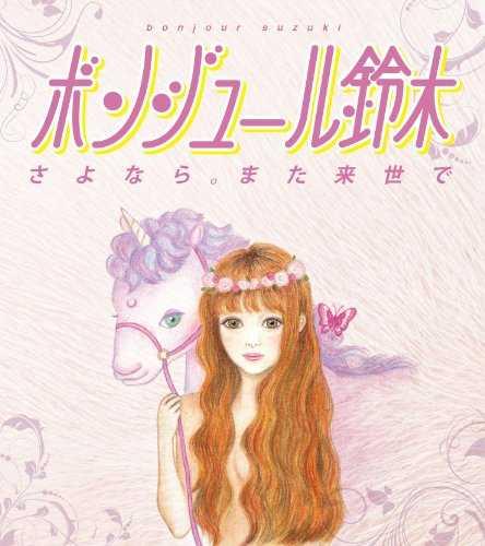 [Album] ボンジュール鈴木 – さよなら。また来世で (2015.04.15/MP3/RAR)
