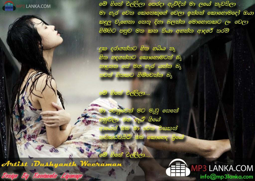 Ahanna Adare Tharam - Dushyanth Weeraman