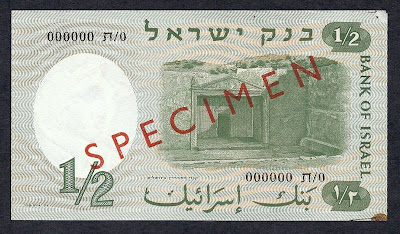 Israel currency money 1/2 Israeli Pound banknote