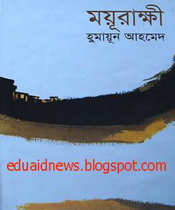 free bangla book download pdf humayun ahmed