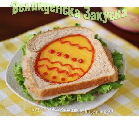 Забавна закуска за Великден – Сандвичи с яйца