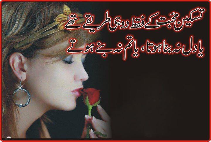 Taskeen Muhabbat - Dil Ya Tum, dil poetry, urdu poetry, urdu image poetry