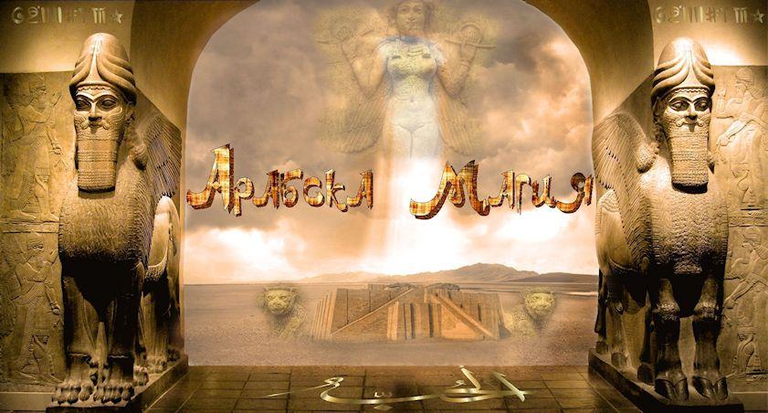 Арабска магия