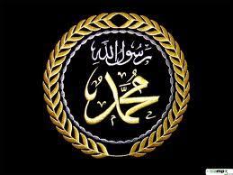 Istighfar I Shalawat Nabi